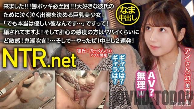 NTR.net [348NTR-016] Creampie breaking news Depressing Bokki inevitable chest fucking God times! ! ! 2 vaginal cum shot without permission! ! ! Although she was forced to appear by her favorite boyfriend, the body is honest and massive squirting x 3 times! ! ! I'm sick of talking all the time again to stimulate our Eros! It's a super cute face and an erotic body! ! ! Masterpiece bomb birth! ! !