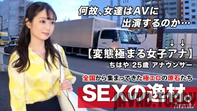 [261ARA-440] [Active female announcer] 25 years old [Intense lewd] Chihaya-san's visit! Former local station announcer! The reason for applying for her is The hole is not filled with Ana. .. .. ] Anyway frustration! [Extremely fellatio of active announcer