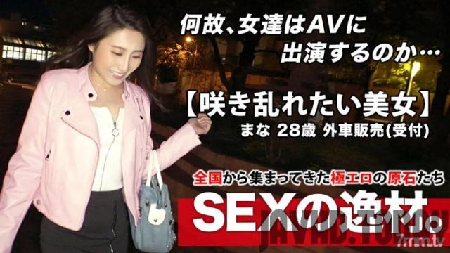 [261ARA-437] [Enchanted extreme erotic beauty] 28 years old [Various blooming] Mana's visit! The reason why she applies for foreign car sales is I can't let my boyfriend take care... [Frustrated beauty] A woman starving to a male [Hyakka Ryoran] turbulent bloom SEX Never miss it!