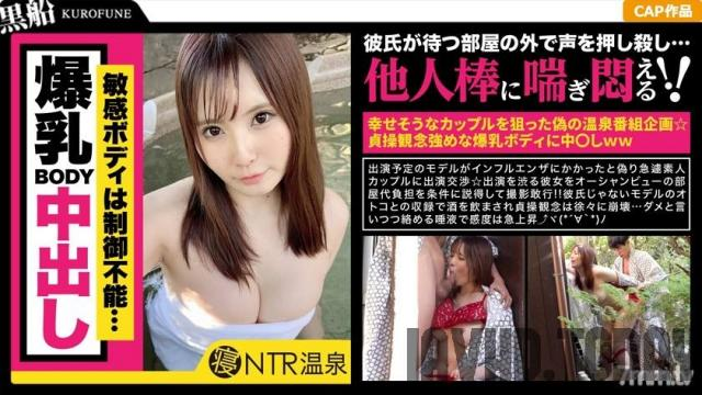 Kurofune [326ONS-011] [NTR hot spring] Fake hot spring program planning aimed at happy couples ? Chastity idea In a strong breast body, medium ? ww