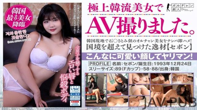 [450OSST-002] [For exclusive use of distribution] I took an AV with the finest Korean beauty. Immediately Saddle the Ulchan beauty similar to Satomi Ishi in South Korea! Special material found across borders [Sebon]