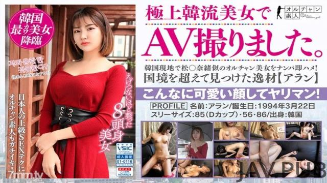 [450OSST-001] [For streaming only] I filmed AV with the finest Korean beauty. Immediately squeeze the Nampa-like Ulchan beauty in Korea! Special material found across borders [Alan]