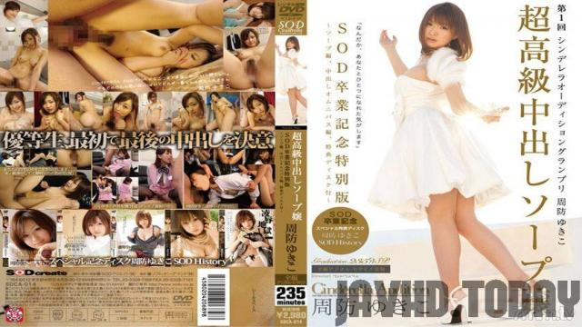 SOD Create [107SDCA-014] Yukiko Suo Ultra-luxury Cream Pie Soap Lady