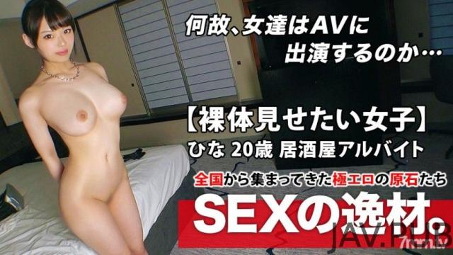 [261ARA-443] [Extremely exposed beautiful girl] 20 years old [Body too erotic] ??Hina-chan's visit! The reason for her application that is full of youth is I have a desire to be seen... She appeared in a showpan that she can see half her ass in her navel, and she is already exposed and provocative! If you take off