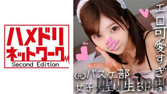 Saddle Network Second Edition [328HMDN-269] Kotomi-chan 20 years old 3P skewered smashing ? Healthy physical beauty of the former basketball club