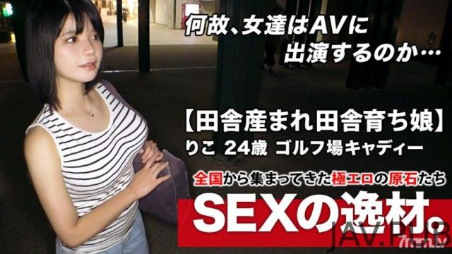 [261ARA-444] [Super SSS national treasure big breasts] 24 years old [born in the country and raised in the country] Riko-chan's visit! Her reason for applying for a golf course caddy is I have an abnormally strong libido... Boyfriend's SEX is not enough [Big tits