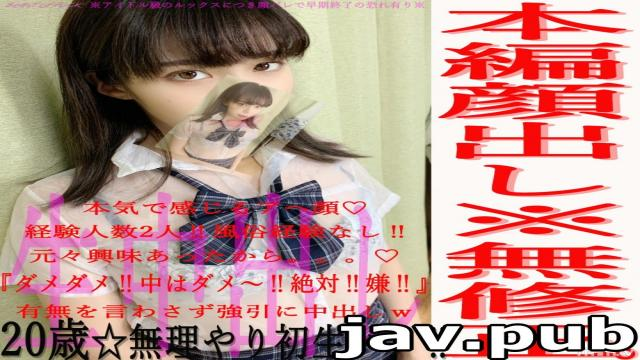 [fc2-ppv 1437557] [Complete appearance] *Problem work *Forced to be a real S-class amateur! Unreasonable spear! Creampie! A beautiful face drowning in pleasure [Saki-chan, 20 years old] Face to face ? uncensored ? part1