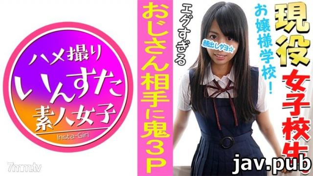 [413INST-038] [Personal photography] [Appearance] [3P] Famous private school 18 years old First 3P video of active potre model [usual uniform] [deceived and live inserted] [seed press] [continuous vaginal cum shot]