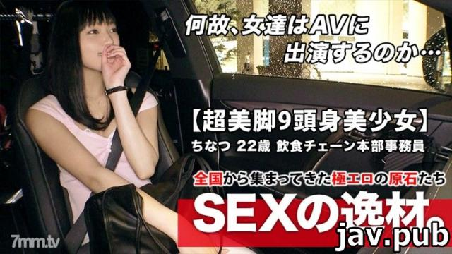 [261ARA-448] [Beautiful legs 9 head and body girl] 22 years old [Slender BODY] Natsumi-chan visits! Her reason for applying, like the fashion model, is Tell me? I saw you appearing in an AV in a dream w'slender beautiful girl aiming for a fascinating woman! [Good Blow]
