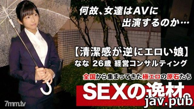 [261ARA-446] [Super SSS Super Kawa company employee] 26 years old [Cleanliness is conversely erotic] ??Nana-chan's visit! Her reason for applying for AV on the way home from work is I recently had an engagement breakthrough... and came to study sex! ? The Kansai dialect that appears occasionally is so cute! [Healing wounds of the heart with a body] Don't miss SEX with a clean woman who keeps feeling disordered!