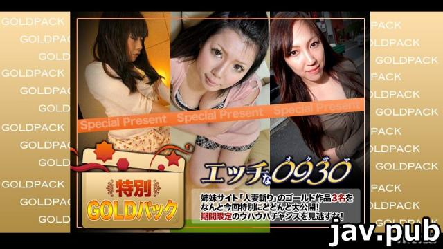 Horny 0930 h0930-ki200808 Married Woman Gold Pack 20 years old