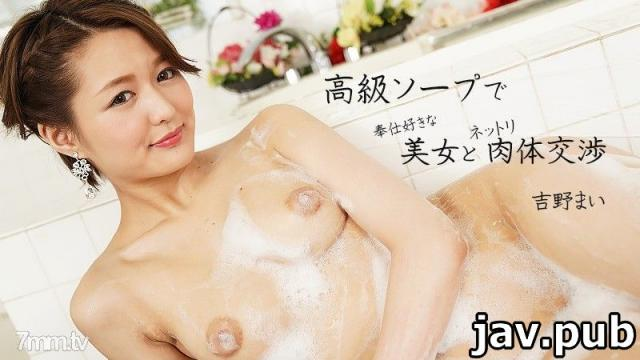 HEYZO-2324 Mai Yoshino Get Laid With A Service-minded Beauty At Premium Soapland