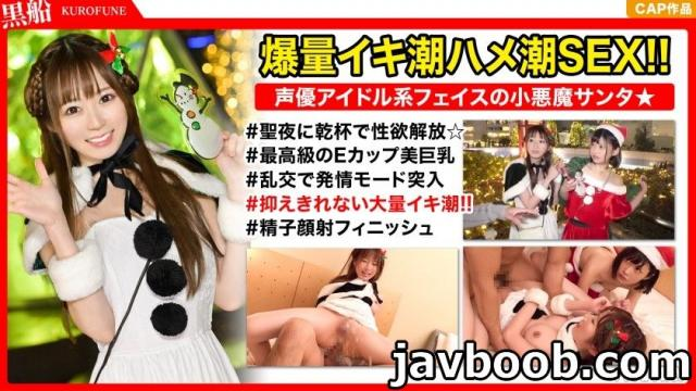 Kurofune 326EVA-122 Get a little devil beauty taking a selfie at Santakos on the holy night! Iki Tide Squirrel Squirting Sensitive Daughter Topped With Semen Merry Christmas ww