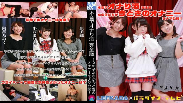 PARATHD-2970 Studio Paradise TV - Real Talk Masturbation Complete Edition These Ladies Are Publicly Showing How Modern Raw Masturbation Is Done!