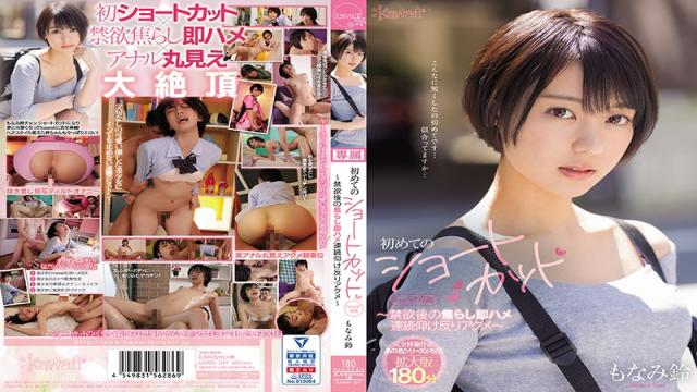 CAWD-107 Studio kawaii - Her First Time With Short Hair A Kawaii* Exclusive - After A Period Of Celibacy, Teasing Quickie Consecutive Back-Breaking Orgaasmic Ecstasy - Suzu Monami
