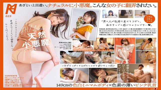 KMHRS-026 Studio SOD Create - Can You Believe That A Cute Girl Like This Isn't Satisfied With Normal Sex? A Natural Airhead Little Devil Her Adult Video Debut Kanon Amane