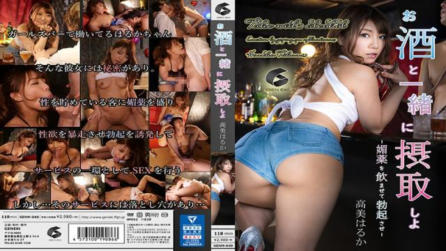 GENM-049 Studio Geneki - Let's Spice Up Our Night Life - I Took Some Aphrodisiacs And Got An Erection - Haruka Takami