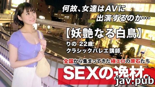 ARA 261ARA-452 Pure Lady 22 years old Bewitching Swan Rino-chan's visit! 20 years of career! Her reason for applying as a teacher of classical ballet is I'm deeply into sex... Ballet life! Erotic Ballerina who has just woke up to sex now. The trained beauty BODY has outstanding sensitivity! Do not miss the swan's intense SEX that dances pretty in bed!
