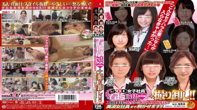 SDMU-097 Studio SOD Create - The Best Of SOD Female Employees - A Special Collective Edition! From Fresh Employees To Employees Who've Been Working For As Long As 16 Years! See Them All Undress!