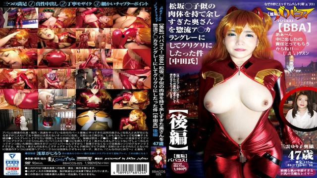 BBACOS-025 Studio Plum - Shame Old Lady Cosplay! BBA This Horny Housewife Looks Just Like ***ko Matsuzaka And She's Got Enough Body To Spare So I Dressed Her Up Like A**ka Langley Soryu And Started Grinding Her Pussy Like Crazy Creampie Sex Final Chapter Ms