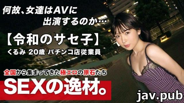 ARA 261ARA-453 Super transformation 20 years old Self-proclaimed Saseko Kurumi-chan's visit! The reason for the application of the Yariman daughter, which I admit both myself and myself, is I just want to be meta-meta anyway? Even if I'm 20 years old, the erotic aura is not odd! I like deep throat I like hard SEX Don't miss the amazing transformation SEX that does not block the open mouth!