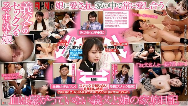 AKDL-045 Studio Akinori - Can I Record You And Dad Making Love... On Video? This Young Stepdaughter And Her Honorable Stepfather Had Been Living Together For 6 Years When She Decided She Wanted To Make A Video Journal About Their Life Together Mizuki Yayoi