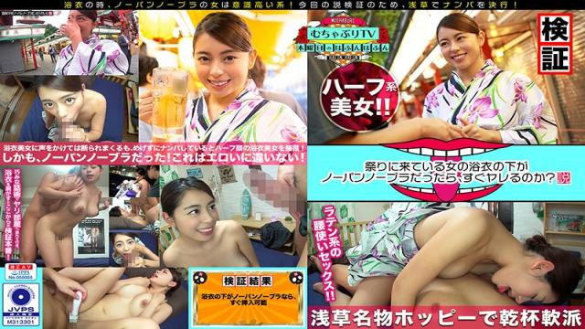 KBTV-019 Studio Messy TV - If the underwear of the woman's yukata coming to the festival is a no-pan, no bra, will it be spoiled immediately? Theory