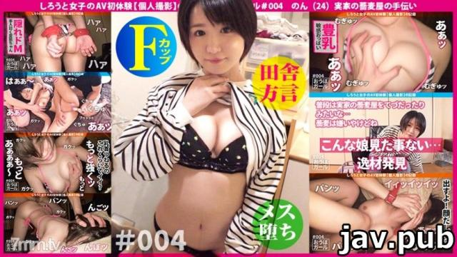 HHH 451HHH-008 AV first experience Hidden big breasts Hidden de M Soba restaurant daughter Let a pure innocent dialect country girl like you've never seen on AV say Ann Anne with intense SEX More and more Obo Girl # 004