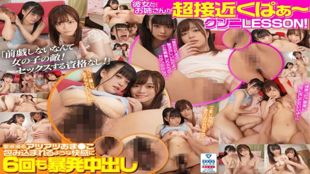 KAVR-091 Studio kawaii - Don't You Know? Foreplay Is The Foundation Of Sex! These Angry Stepsisters Are Getting Me A Super Close-Up Cunnilingus Lesson! When They Start To Feel Sensual, Their Hot And Dripping Wet Pussies Are So Amazing, They Let Me