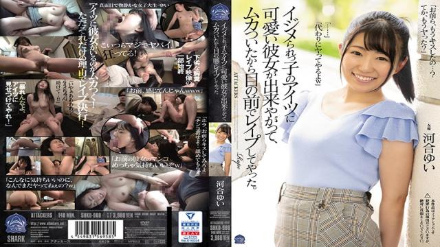 SHKD-908 Studio Attackers - That Bullied Loser Got Himself A Cute Girlfriend, And It Pissed Me Off, So I Fucked Her While He Watched. Yui Kawai