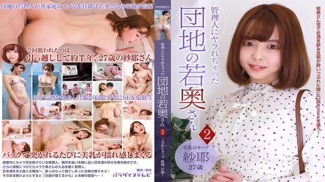PARATHD-2998 Studio Paradise TV - Young Housewife Fucked By Her Apartment Block Janitor 2 - Beautiful D-Cup Sayaka, 27