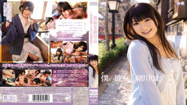 SOE-939 Studio S1 NO.1 STYLE - My Girlfriend Is Rio Ogawa - Sexy Trip To Hot Spring -