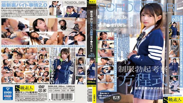 SABA-646 Studio Skyu Shiroto - New Creampie Raw Footage, S********ls In Uniform Making Money On The Side vol. 003
