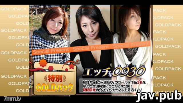 Naughty 0930 h0930-ki200912 Married Woman Work Gold Pack 20 years old