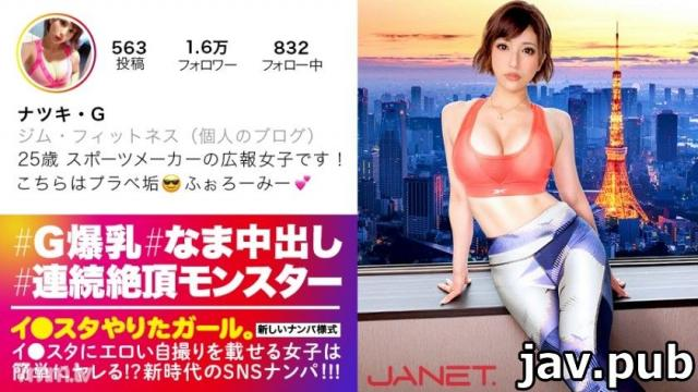 Jackson 390JNT-006 Unmatched Climax Monster Lee SNS picking up a beauty publicity of a famous sports maker who puts an erotic selfie on the star! !! A glamorous beauty with huge breasts G cup on a thin BODY is a transcendental powerhouse with bottomless explosion! !! With infinite pursuit piston and continuous vaginal cum shot, to the other side of the climax ...! !! It feels too good !!!! I The girl who did the star. That samurai