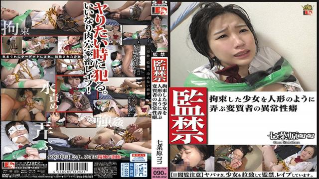 IESM-052 Studio Ienergy - Confinement Girl Is Tied Up And I Play Dirty With Her Like A Doll Coco Nanahara