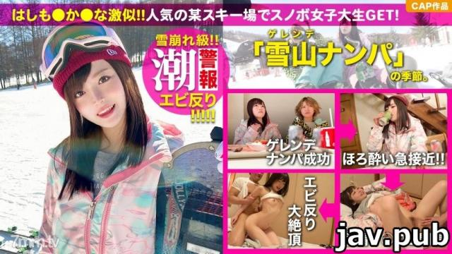 Kurofune 326EVA-130 Picking up a small animal-based super cute baby-faced girl on the slopes! Beautiful girl JD squirting caught in curry and liquor ? If you stab this, it will be a shrimp warp and cleaning Irama ww
