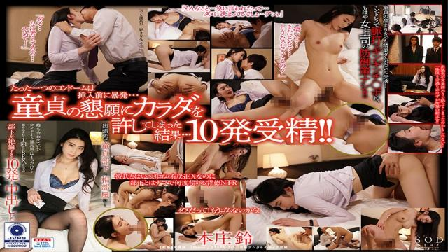 STARS-265 Studio SOD Create - Suzu Honjo A Condom I Had With Me For My Boyfriend To Use In A Shared Room With A Virgin Boy Subordinate On A Business Trip... I've Only Got Just The One... He Asked Me To Fuck Him Just One Time, But Got Too Excited And Creampied Me 10