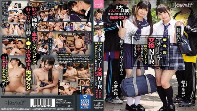 CAWD-125 Studio kawaii - Cheating My Pet Manager Swap - Totally Obedient Girls So Desperate For Love They'll Take Creampie Swapping From Their Man Aoi Kururugi Rei Kuruki