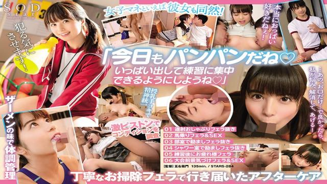 STARS-284 Studio SOD Create - Our Female Manager Is In Charge Of Our Team Members And Will Accept Their Semen With A Smile Nanase Asahina