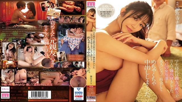 MIDE-832 Studio MOODYZ - I Used To Sleep With My Best Friend And His Girlfriend Platonically In Our College S*****t Days, But When We Met Again As Grownups She Was Begging For My Creampie. Nao Jinguji