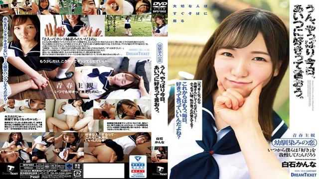 BFD-002 Studio Dream Ticket - Today's The Day I'll Tell Her I Love Her. Kanna Shiraishi
