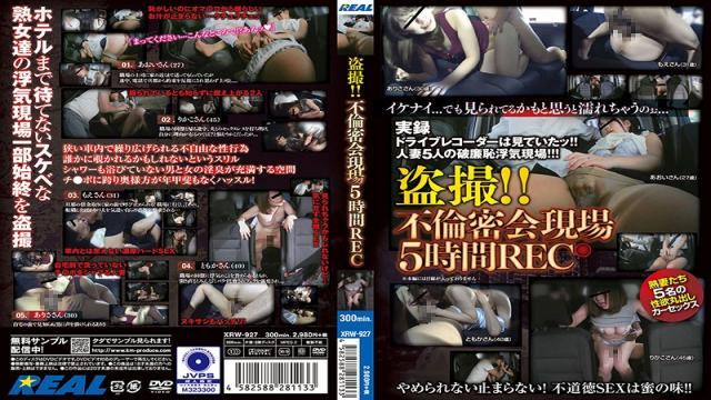 XRW-927 Studio Real Works - Peeping!! Adultery Secret Meeting Place - 5 Hours REC