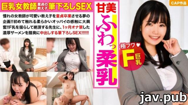 Kurofune 326PIZ-030 F-Cup Fluffy Pie Female Teacher Writes Down Her Student's Virgin-kun! A large amount of semen accumulated for one month is continuously vaginal cum shot and it continues to be pacopaco even if it is muddy