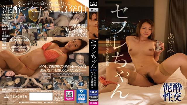 BNST-015 Studio Teacher / Mousouzoku - Saffle-chan Ayami Damn erotic Fukuoka dialect saffle and mud ? Fuck Ayami Mikura