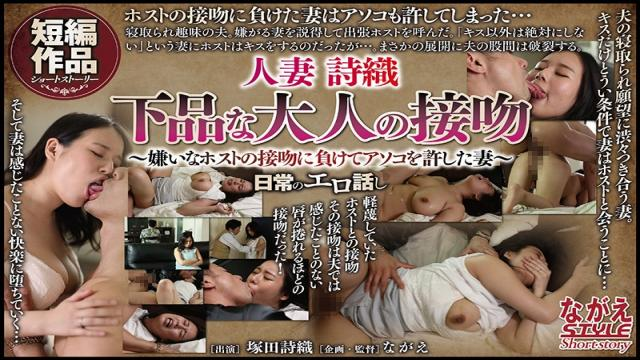 NSSTL-036 Studio Nagae Style - A Married Woman Shiori A Vulgar Grownup Kiss - She Hated When This Host Club Host Tried To Kiss Her, But She Finally Gave In And Let Him Have Her Pussy - Shiori Tsukada