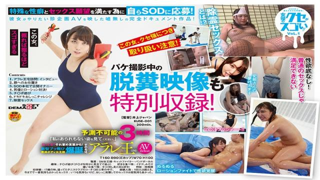 KUSE-001 Studio SOD Create - New Bubbly Plump Body Queen - Her Name Is Queen Arare, AV Debut