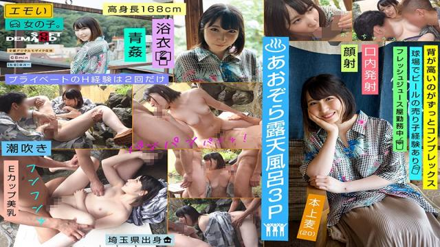 EMOI-027 Studio SOD Create - An Emotional Girl / Threesome Sex In An Open Air Bath / Fucking In The Open Air / Yukata Kimonos / E-Cup Beautiful Tits / 168cm Tall / Mugi Honjo 20