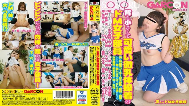 GS-358 Studio SOSORU X GARCON - A Small And Cute Girl Wearing Gym Clothes, I'm A Hot-B***ded Demon Coach! When I Stayed Behind To Practice With A Female Member, I Could See Her Small Nipples Soaking With Sweat Through Her Shirt! I Was So Stimulated When I Saw Her Being Embarrassed, That I Started To Move Onto Her Even More Strongly...