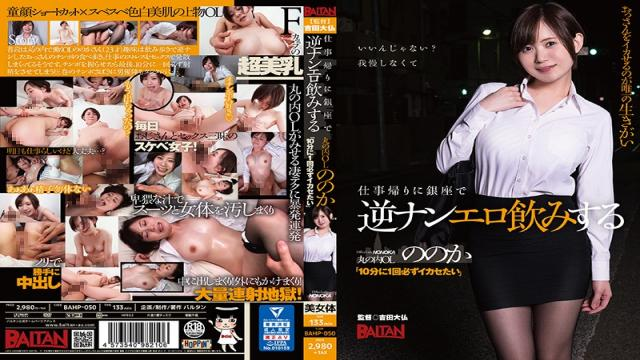 BAHP-050 Studio Baltan - In Ginza On My Way Home From Work, I Got Reverse Picked Up By Nonoka, A Marunouchi Office Lady I Want To Make Sure I Make You Cum At Least Once In Ten Minutes